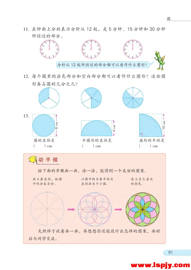 苏教版五年级数学下册_六 圆第7页