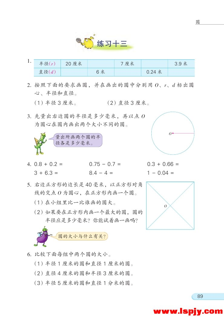 苏教版五年级数学下册_六 圆第5页