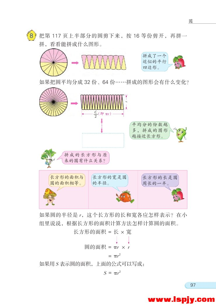 苏教版五年级数学下册_六 圆第13页
