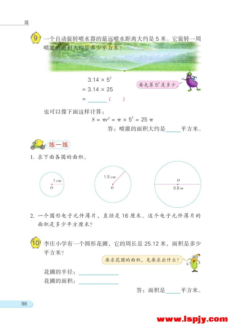 苏教版五年级数学下册_六 圆第14页
