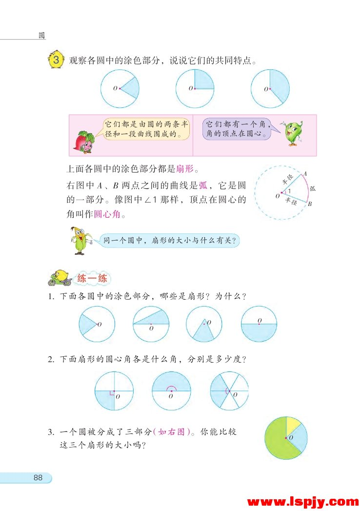 苏教版五年级数学下册_六 圆第4页